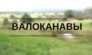 ВАЛОКАНАВЫ