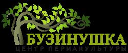 Центр пермакультуры Бузинушка
